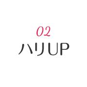 02 ハリUP