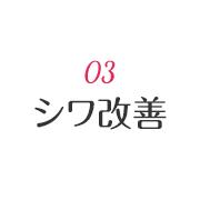 03 シワ改善