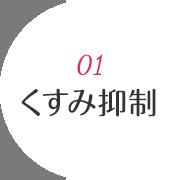 01 くすみ抑制