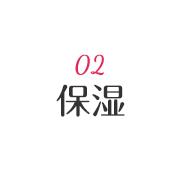 02 保湿