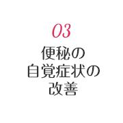 03 便秘の自覚賞状の改善