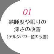 01 熟睡度や眠りの深さ改善(デルタパワー値の改善)